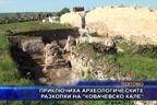 """Приключиха археологическите разкопки на """"Ковачевско кале"""""""