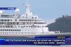 Три пътнически кораба до края на годината на Морска гара - Варна
