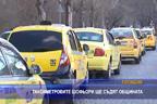 Таксиметровите шофьори ще съдят общината