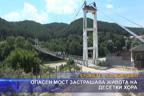 Опасен мост застрашава живота на десетки хора