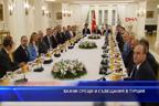 Важни срещи и съвещания в Турция
