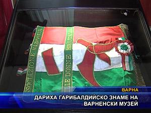 Дариха гарибалдийско знаме на варненски музей