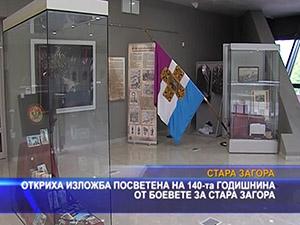 Откриха изложба посветена на 140-та годишнина от боевете за Стара Загора