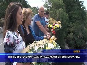 Патриотите почетоха паметта на загиналите при китенска река