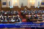 Парламентът избра проф. Камен Плочев за управител на здравната каса