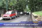 """Пловдивчани се готвят за протест заради """"Синя зона"""""""