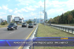 "Ремонт на бул. ""Цариградско шосе"" през август"