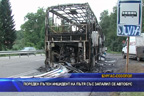 Пореден пътен инцидент на пътя със запалил се автобус