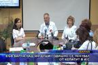 Във Варна над 500 души годишно се лекуват от хепатит В и С