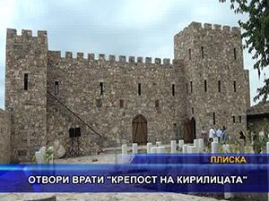 """Отвори врати """"Крепост на Кирилицата"""""""