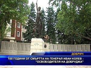 "100 години от смъртта на генерал Иван Колев - ""Освободителя на Добруджа"""