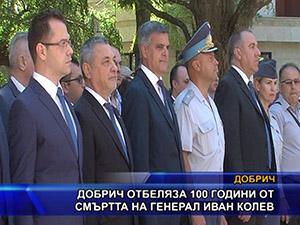 Добрич отбеляза 100 години от смъртта на генерал Иван Колев