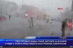 Истанбул очаква катастрофално земетресение