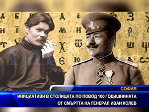 Инициативи в София по повод 100 годишнината от смъртта на генерал Иван Колев