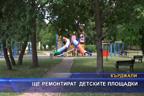 Ще ремонтират детските площадки