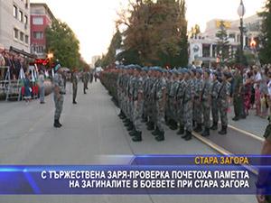 Почетоха паметта на загиналите в боевете при Стара Загора