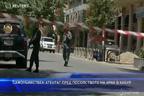 Самоубийствен атентат пред посолството на Ирак в Кабул