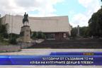 50 години от създаването на клуба на културните дейци в Плевен