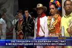 240 танцьори от 8 държави участват в международния фолклорен фестивал