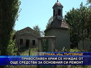 Православен храм се нуждае от още средства за основния си ремонт