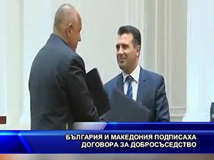 България и Македония подписаха договора за добросъседство