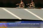 Домакин на летните олимпийски игри ще бъде Париж