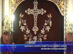 Църквата почита паметта на седемте братя великомъченици Макавеи