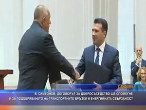 Симеонов: Договорът за добросъседско ще спомогне за транспортните връзки и енергийната свързаност