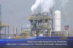 """Предстои проверка, свързана с утайниците на """"Лукоил - Нефтохинг край Бургас"""