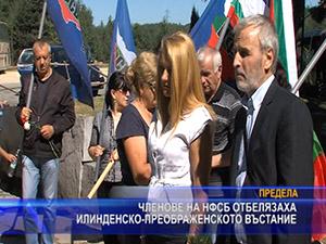 Членове на НФСБ отбелязаха Илинденско - Преображенското въстание