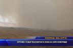 Огромен пожар във вилната зона на село Изворище