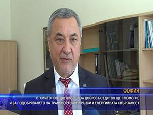 Договорът за добросъседско ще спомогне за транспортните връзки и енергийната свързаност