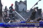 24 часа след огнения ад край Изворище, опасност в района все още има