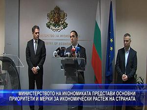 Основни приоритети и мерки за икономически растеж на България