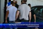 МВР предаде на испанските власти осем българи, трафиканти на хора