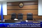 Съдът отмени таксите за регистрация на читатели в регионалната библиотека