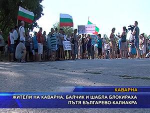 Жители на Каварна, Балчик и Шабла блокираха пътя Българево - Калиакра