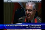 Шокови кадрови промени в ръководството на турската армия