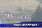 Овладян е пожарът между селата Изворище, Миролюбово и Банево