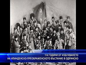 114 години от избухването на Илинденско - Преображенското въстание в Одринско