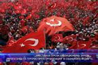 """Арестуваха турска опозиционерка за """"пропаганда на терористична организация"""" в социалните медии"""