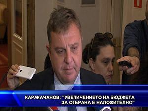 Каракачанов: увеличението на бюджета за отбрана е наложително