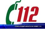 Спира поддръжката на номер 112