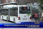 Променя се маршрутът на част от автобусите и тролейбусите
