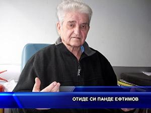 Отиде си Панде Ефтимов