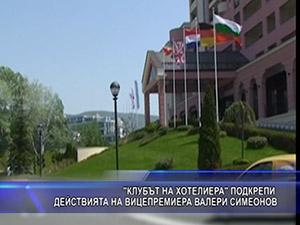 """""""Клубът на хотелиера"""" подкрепи действията на вицепремиера Валери Симеонов"""