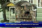 Махат емблематични павилиони от Ларгото