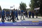 Работници излязоха на протест