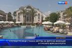Стотици руснаци станаха жертва на вирусна инфекция в турските морски курорти