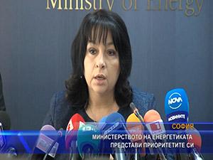 Министерството на енергетиката представи приоритетите си